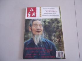 众艺苑(2013年第1期,陶寺特刊)