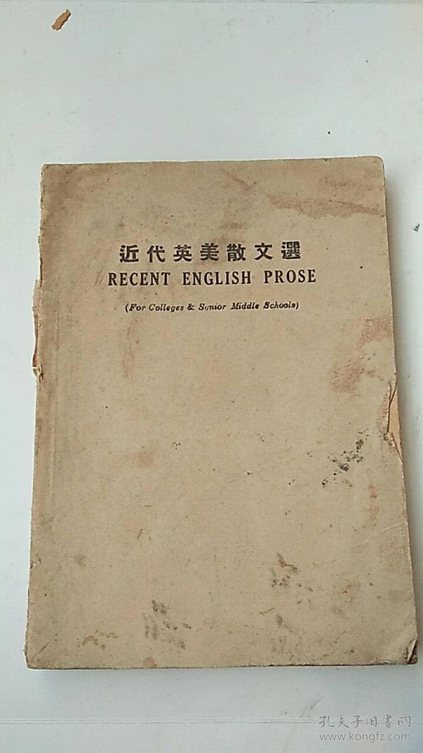 民国出版 近代英美散文选 民国35年四版