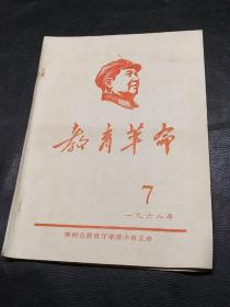 教育革命(1968年7)