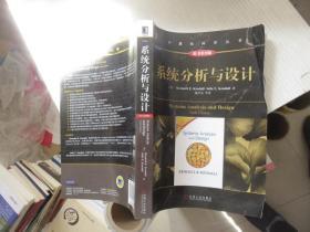 系统分析与设计(原书第9版)