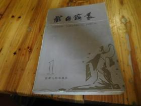 戏曲论丛1创刊号 国内著名音乐家:滕永然