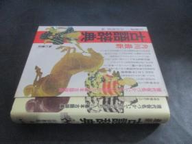 最新角川 古语辞典(日文原版)