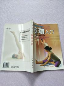 瑜珈入门/女性塑身瑜珈系列【实物图片】