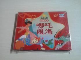 哪咤闹海:上海美影经典珍藏(彩色连环画)上下册全 原装有外盒