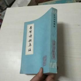 李贺诗歌集注【馆藏】