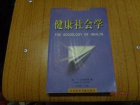健康社会学
