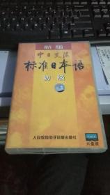 新版中日交流标准日本语 初级 磁带 六盘装--原盒装