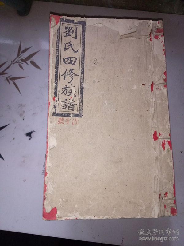 刘氏四修族谱