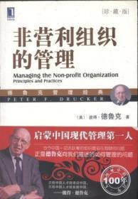 信书文化 德鲁克管理经典:非营利组织的管理(珍藏版) 16开2009年1版/[美] 彼得·德鲁克 著 机械工业出版社