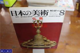 日本的美术 佛具   佛教用具   绝版  大32开
