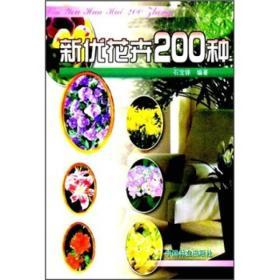 新优花卉200种
