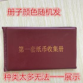 第一套人民币大全套学习币62张1949含四大天王一版币送册子清单收藏证书