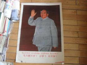 2开69年宣传画---毛主席挥手像。毛主席万岁!万岁!万万岁!(保真,包老)假了赔万!