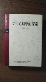 文化心理学的探索(精装本,绝对低价,绝对好书,私藏品还好,自然旧)