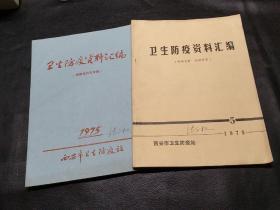 卫生防疫资料汇编【1975年5】