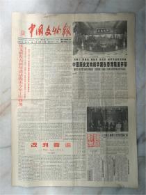 《中国文物报》1998年第一至第一百期,其中缺第24期,第82期。共98期。保存较好。98份报纸重量约1.5公斤。请见图片。