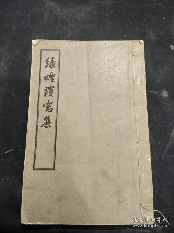绿烟锁窗集  1955年一版一印 32开线装 一册全  印数仅2100册  300包快递