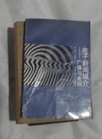 电子新闻媒介-广播与电视 作者刘志筠 签名