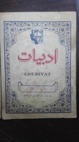 文艺  1948年 维文版 (两本合售) 详见图