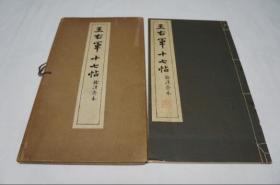王右军十七帖    清雅堂  珂罗版精印  1939年版