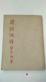 民国出版 读词偶得 民国36年年出版