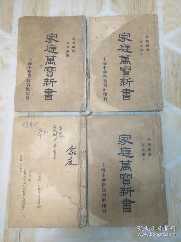 家庭万宝全书,民国中叶版本,大全十六编订四册,有版权,有大量绘图