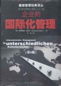信书文化 德国管理经典译丛:企业的国际化管理(第6版) 16开2009年1版/[德] 埃伯哈德·丢费尔 著 北京出版社