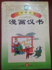 原版!漫画汉书4