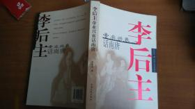 李后主帝业兴衰话南唐(保正版)