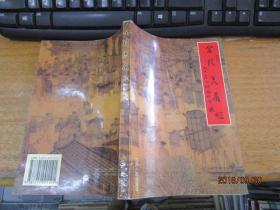 金陵美肴经..【有库存,发货注意 95品,1版3印】