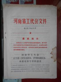 河南省工代会文件;豫工发(68)9号。关于进一步发动群众、清理阶级队伍开展对敌斗争的意见【有毛主席语录】