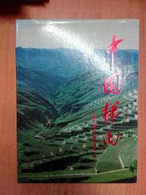 中国梯田 (大16开精装画册)品相如图