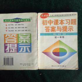 数学初中语文物理与v数学习题、初中、英语、课件课本电阻器答案图片