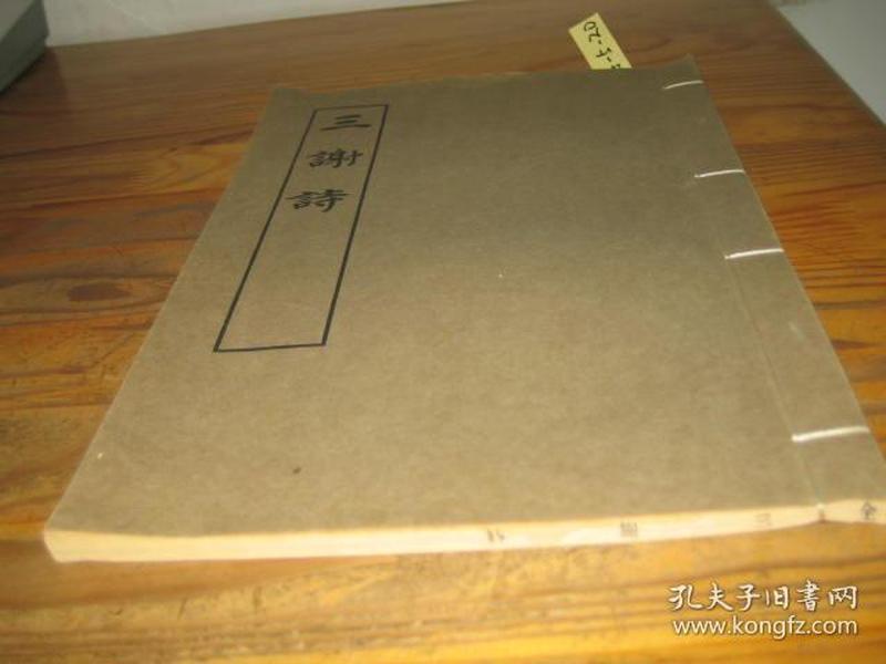 1983年1版1印 《三谢诗》 1册全