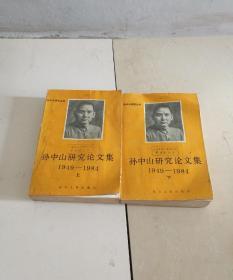 孙中山研究论文集( 1949一一1984)上下册
