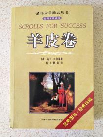 最伟大的励志丛书《羊皮卷》