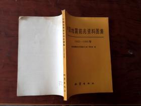 【中国地震前兆资料图集1962-1980
