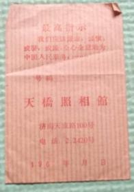 天桥照相馆 照片袋(内有底片一张)带最高指示语录 济南天成路100号 1967年印刷