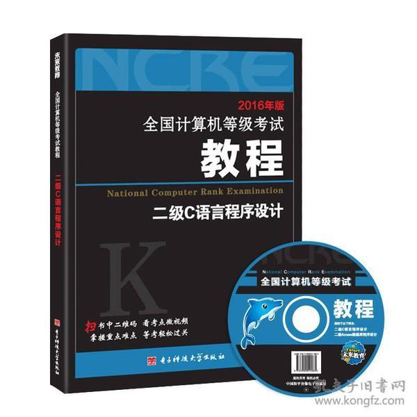 2016年版·全国计算机等级考试教程二级C语言程序设计