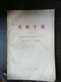机修手册(试用本)——金属切削机床的修理工艺(二).