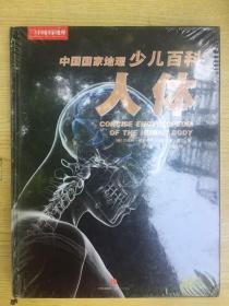 中国国家地理少儿百科 人体