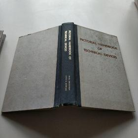 PICTORIAL HANDBOOK OF TECHNICAL DEVICES 技术装置图册