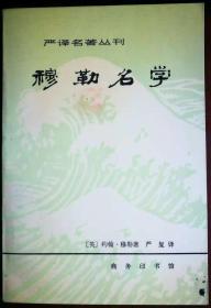 严译名著丛刊 穆勒名学【1981年1版1印】