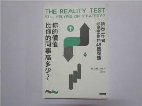 THE REALITY TES STILL RELYING ON STRATEGY?你的价值比你的同事高多少?:顶尖工作者必须面对的48个问题 (大32开)