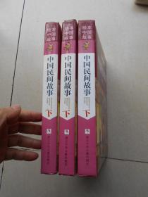 绘本中国故事-中国民间故事(下册)(库存书未翻阅)