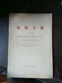 机修手册(试用本)——金属切削机床的修理工艺(七)