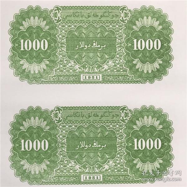 学习币全新第一套人民币一千牧马连体钞四连体四大天王之一钱币纸币