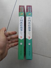 绘本中国故事-中国成语故事(下册)(库存书未翻阅)