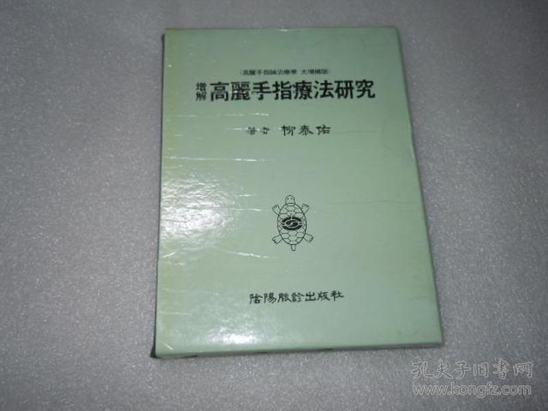 增解高丽手指疗法研究(韩文版)  品相好    AE6034