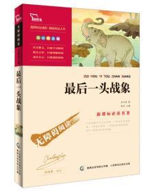 智慧熊·无障碍阅读·新课标必读名著:最后一头战象(彩插励志版)